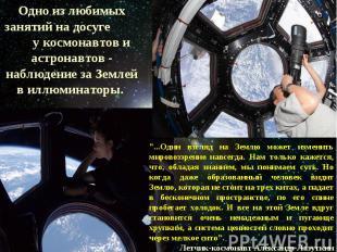 Одно из любимых занятий на досуге у космонавтов и астронавтов - наблюдение за Зе
