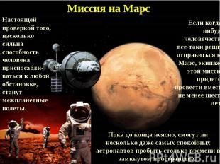 Миссия на МарсНастоящей проверкой того, насколько сильна способность человека пр