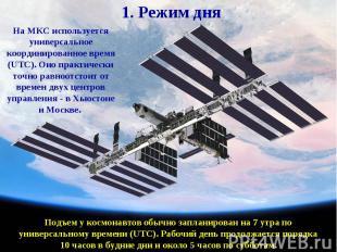 1. Режим дняНа МКС используется универсальное координированное время (UTC). Оно