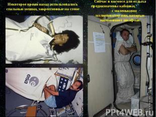 Некоторое время назад использовались спальные мешки, закрепленные на стенеСейчас