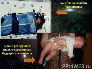 Так спят настоящие космонавтыА так тренируются спать в невесомости будущие космо
