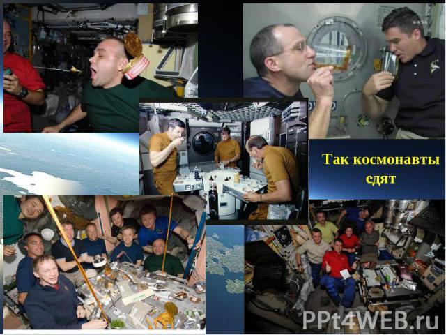 Так космонавты едят