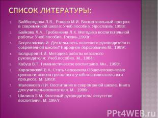 Список литературы:Байбородова Л.В., Рожков М.И. Воспитательный процесс в совреме