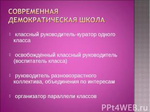 Современная демократическая школа классный руководитель-куратор одного класса ос