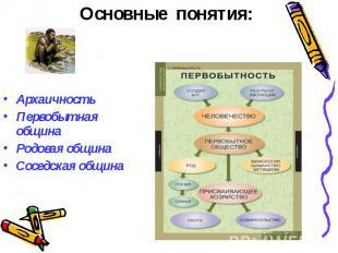 Основные понятия: АрхаичностьПервобытная общинаРодовая общинаСоседская община