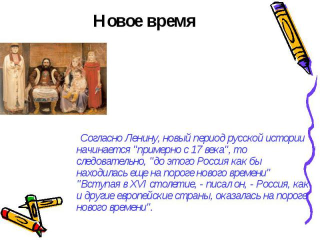 Новое время Согласно Ленину, новый период русской истории начинается