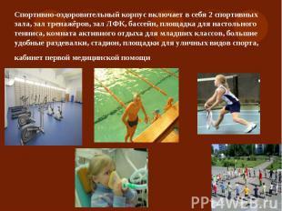Спортивно-оздоровительный корпус включает в себя 2 спортивных зала, зал тренажёр