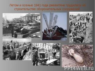 Летом и осенью 1941 года ржевитяне трудились на строительстве оборонительных соо