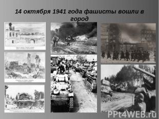14 октября 1941 года фашисты вошли в город