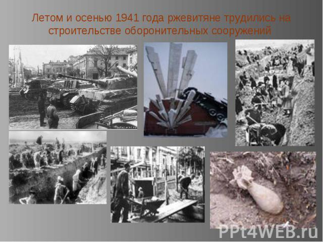 Летом и осенью 1941 года ржевитяне трудились на строительстве оборонительных сооружений