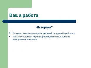 """Ваша работа """"Историки"""" История становления представлений по данной проблемеПоиск"""