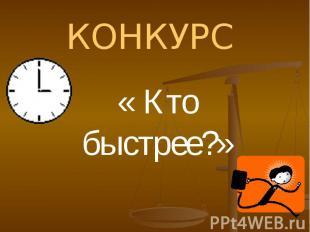 КОНКУРС« Кто быстрее?»