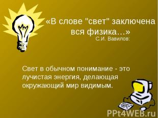 """«В слове """"свет"""" заключена вся физика…» Свет в обычном понимание - это лучистая э"""