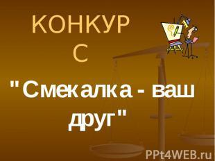 "КОНКУРС ""Смекалка - ваш друг"""