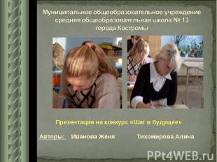 Муниципальное общеобразовательное учреждение средняя общеобразовательная школа №