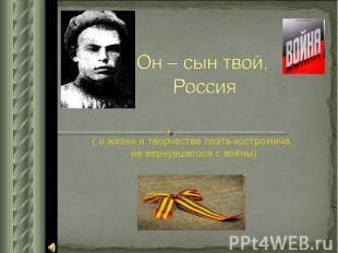 Он – сын твой, Россия ( о жизни и творчестве поэта-костромича, не вернувшегося с