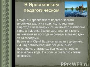 В Ярославском педагогическом Студенты ярославского педагогического института еха