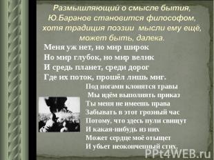 Размышляющий о смысле бытия, Ю.Баранов становится философом, хотя традиция поэзи