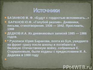Источники БАЗАНКОВ М. Ф. «Будут с гордостью вспоминать...» БАРАНОВ Ю.Ф. «Голубой
