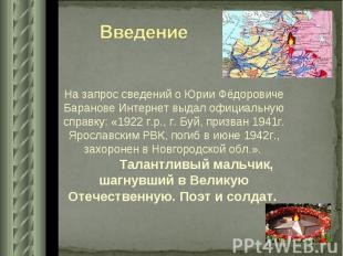 ВведениеНа запрос сведений о Юрии Фёдоровиче Баранове Интернет выдал официальную