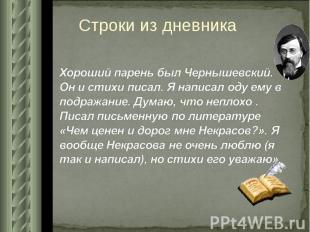 Строки из дневника Хороший парень был Чернышевский. Он и стихи писал. Я написал
