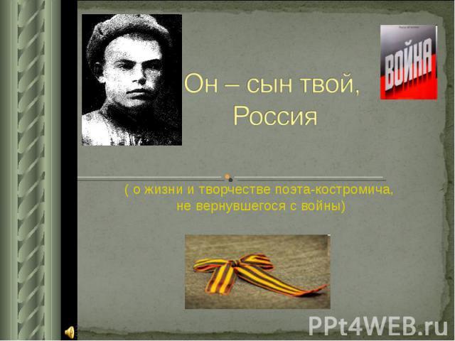 Он – сын твой, Россия ( о жизни и творчестве поэта-костромича, не вернувшегося с войны)