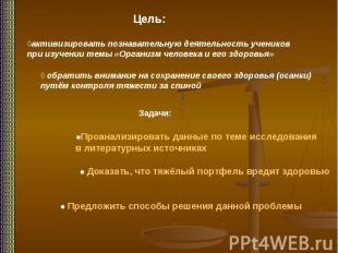 Цель:◊активизировать познавательную деятельность учеников при изучении темы «Орг