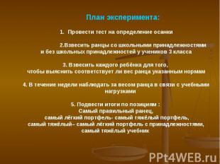 План эксперимента:Провести тест на определение осанки 2.Взвесить ранцы со школьн