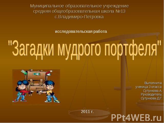 Муниципальное образовательное учреждение средняя общеобразовательная школа №13 с.Владимиро-Петровка