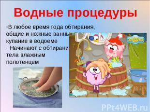 Водные процедуры В любое время года обтирания, общие и ножные ванны, душ,купание