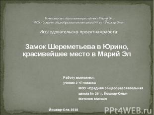 Министерство образования республики Марий Эл МОУ « Средняя общеобразовательная ш