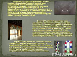 Владельцы усадьбы Шереметевы за сто с лишним лет наполнили замок (главный дом) с