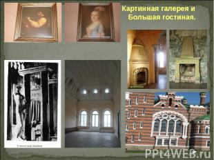 Картинная галерея и Большая гостиная.
