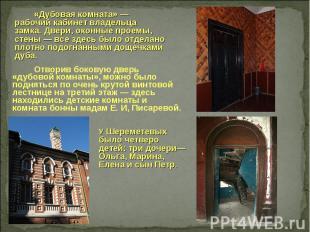«Дубовая комната» — рабочий кабинет владельца замка. Двери, оконные проемы, стен
