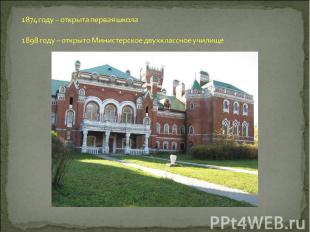 1874 году – открыта первая школа 1898 году – открыто Министерское двухклассное у