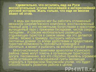 Удивительно, что остались еще на Руси восхитительные уголки богатейшей и интерес