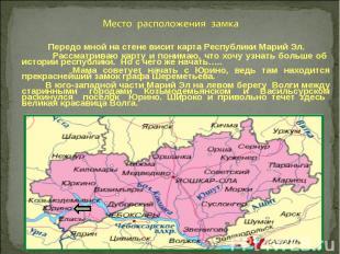 Место расположения замка Передо мной на стене висит карта Республики Марий Эл. Р