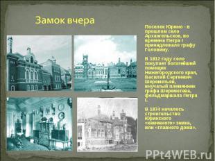 Замок вчера Поселок Юрино - в прошлом село Архангельское, во времена Петра I при