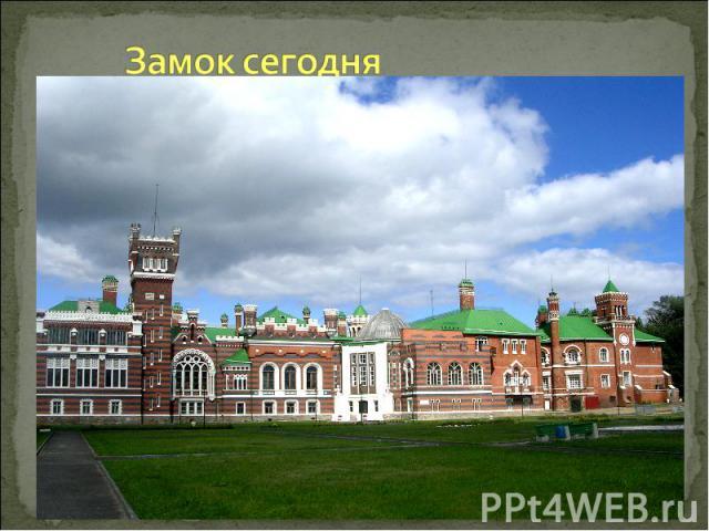 Замок сегодня