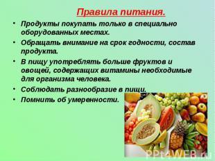 Правила питания.Продукты покупать только в специально оборудованных местах.Обращ