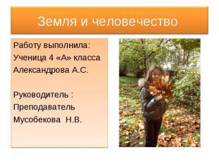 Земля и человечество Работу выполнила: Ученица 4 «А» класса Александрова А.С. Ру