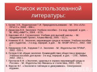 Список использованной литературы: 1. Белик Э.В., Водолазская Т.И. Природопользов