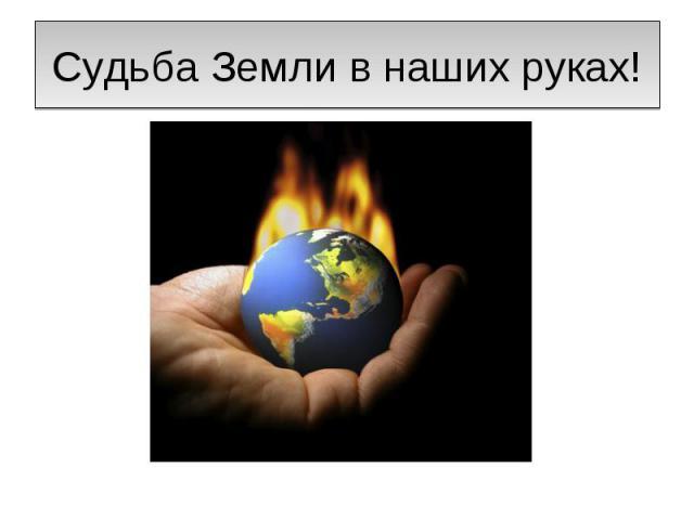 Судьба Земли в наших руках!