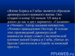 «Житие Бориса и Глеба» является образцом древнерусского книжного жития. Оно созд