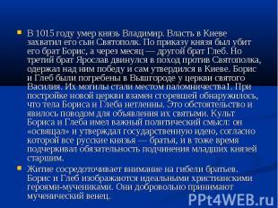 В 1015 году умер князь Владимир. Власть в Киеве захватил его сын Святополк. По п