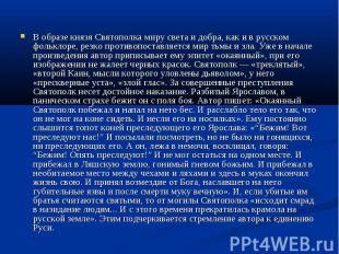 В образе князя Святополка миру света и добра, как и в русском фольклоре, резко п