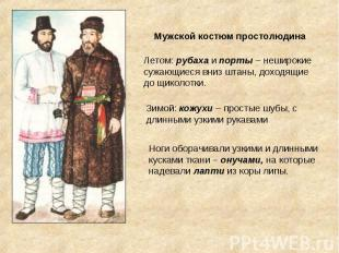 Мужской костюм простолюдинаЛетом: рубаха и порты – неширокие сужающиеся вниз шта