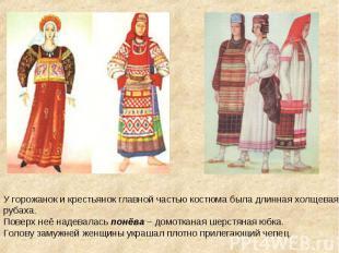 У горожанок и крестьянок главной частью костюма была длинная холщевая рубаха.Пов