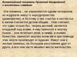 Византийский писатель Прокопий Кесарийскийо восточных славянах Эти племена... не
