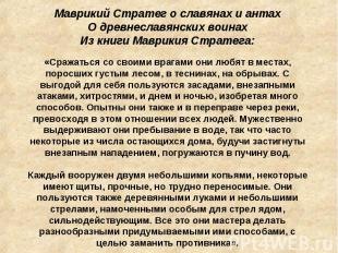 Маврикий Стратег о славянах и антахО древнеславянских воинахИз книги Маврикия Ст